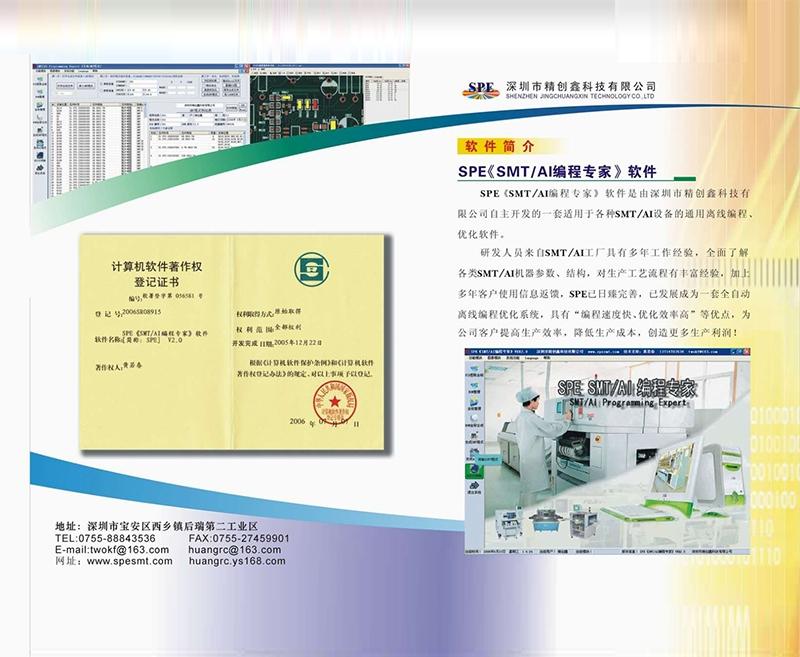 深圳SPE编程专家